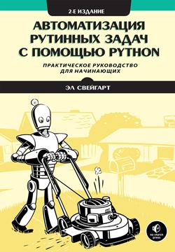 Автоматизация рутинных задач с помощью Python, 2-е издание