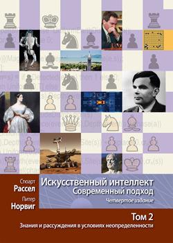 Искусственный интеллект: современный подход, 4-е издание. Том 2. Знания и рассуждения в условиях неопределенности