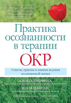 Практика осознанности в терапии ОКР. Советы, приемы и навыки ведения полноценной жизни
