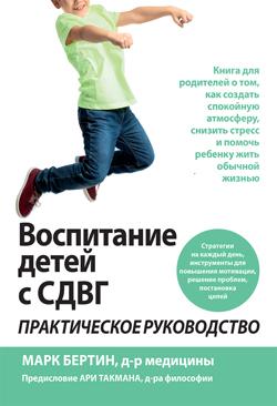 Воспитание детей с СДВГ: практическое руководство