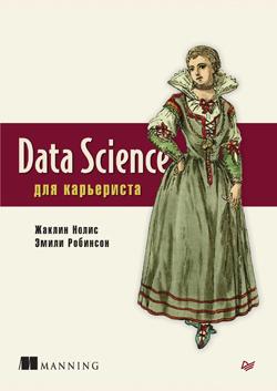 Data Science для карьериста