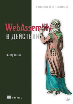 WebAssembly в действии