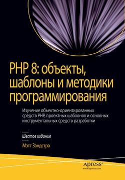 PHP 8: объекты, шаблоны и методики программирования, 6-е издание