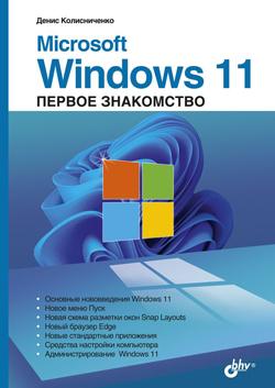 Microsoft Windows 11. Первое знакомство