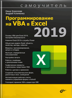 Программирование на VBA в Excel 2019. Самоучитель