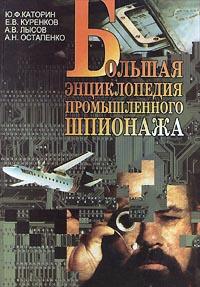 Большая энциклопедия промышленного шпионажа  (букинистическое издание)