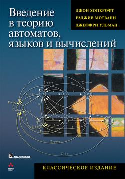 Введение в теорию автоматов, языков и вычислений. 2-е издание