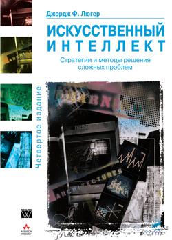 Искусственный интеллект: стратегии и методы решения сложных проблем, 4-е издание