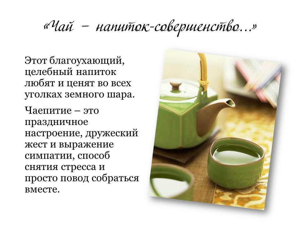 Прикольные поздравления к подарку чай