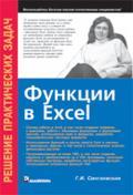 Функции в Excel. Решение практических задач