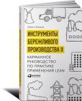 Инструменты бережливого производства II. Карманное руководство по практике применения Lean