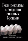 Роль рекламы в создании сильных брендов (Букинистическое издание)