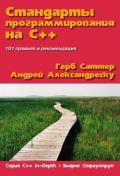 Стандарты программирования на C++