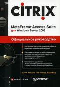Citrix MetaFrame Access Suite для Windows Server 2003. Официальное руководство