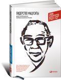 Лидерство Мацуситы. Уроки выдающегося предпринимателя ХХ века