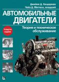 Автомобильные двигатели: теория и техническое обслуживание. 4-е издание