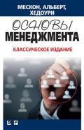 Основы менеджмента. Классическое издание (тв)