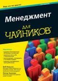 Менеджмент для чайников, 2-е издание