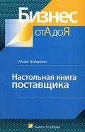 Настольная книга поставщика.