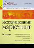 Международный маркетинг: Изд.2 Учебник для вузов. (Букинистическое издание)