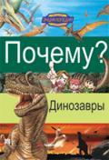 Почему? Динозавры. Энциклопедия в комиксах для детей
