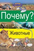 Почему? Животные. Энциклопедия в комиксах для детей