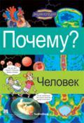Почему? Человек. Энциклопедия в комиксах для детей