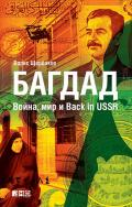 Багдад. Война, мир и Back in USSR