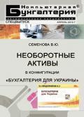 Необоротные активы в конфигурации «Бухгалтерия для Украины»