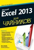 Microsoft Excel 2013 для чайников