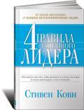 4 правила успешного лидера