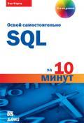 SQL за 10 минут