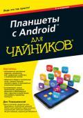 Планшеты с Android для чайников. 2-е издание