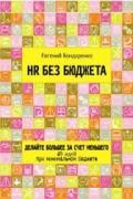 HR без бюджета