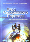 Курс синхронного перевода (англо-русская языковая пара)