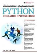 Python: создание приложений. Библиотека профессионала