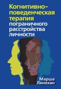 Когнитивно-поведенческая терапия пограничного расстройства личности (тверд)