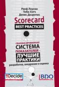 Сбалансированная система показателей – лучшие практики