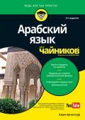 Арабский язык для чайников, 2-е издание