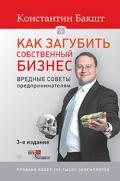 Как загубить собственный бизнес: вредные советы предпринимателям. 3-е изд.