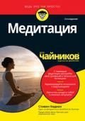 Медитация для чайников, 2-е издание