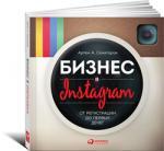 Бизнес в Instagram. От регистрации до первых денег