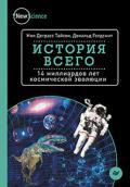 История всего. 14 миллиардов лет космической эволюции