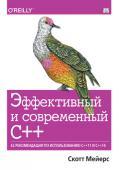 Эффективный и современный С++: 42 специальные рекомендации по использованию C++11 и C++14 (тверд)