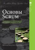 Основы Scrum: практическое руководство по гибкой разработке ПО