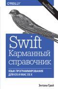Swift. Карманный справочник: программирование в среде iOS и ОS X. 2-е издание