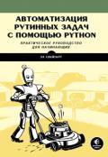 Автоматизация рутинных задач с помощью Python: практическое руководство для начинающих