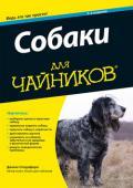 Собаки для чайников, 2-е издание