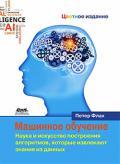 Машинное обучение (цветное издание)
