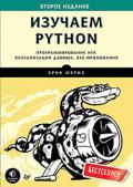 Изучаем Python. Программирование игр, визуализация данных, веб-приложения. 2-е издание